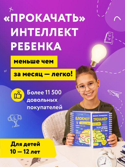 """Блокнот-тренажер """"Гимнастика для ума. Система тренировки интеллекта для детей 10-12 лет за 21 ден"""