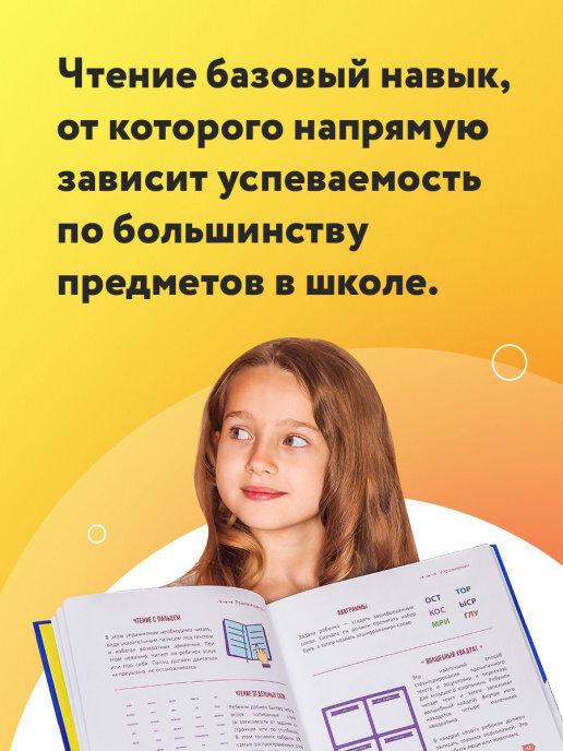 Скорочтение для детей от 6 до 9 лет, Издание 3-е
