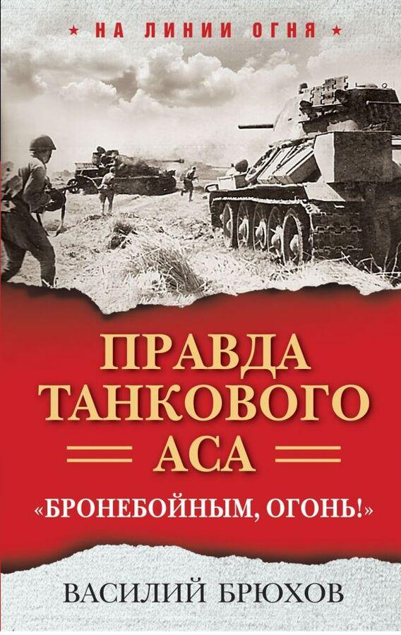 Брюхов В.П. Правда танкового аса. «Бронебойным, огонь!»