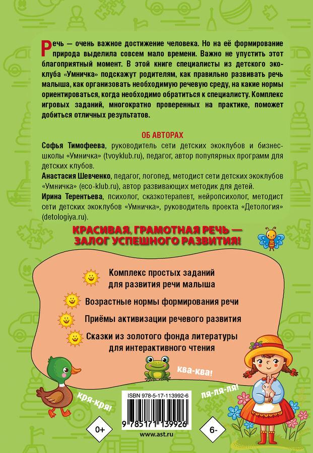 Тимофеева С., Шевченко А., Терентьева И. Помогите ребёнку заговорить