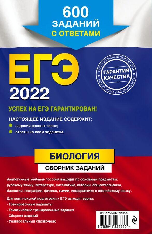 Лернер Г.И. ЕГЭ-2022. Биология. Сборник заданий: 600 заданий с ответами
