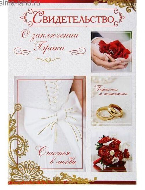 Свидетельство о заключении брака Кружева на красном А5