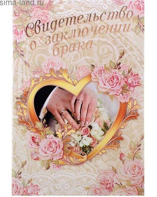 Свидетельство о заключении брака Руки 19;5 х 13;2 см