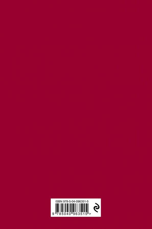 Деловой ежедневник: 24/7 (бордовый) (А5, твердый переплет с полусупером, 224 стр, в целлофане)
