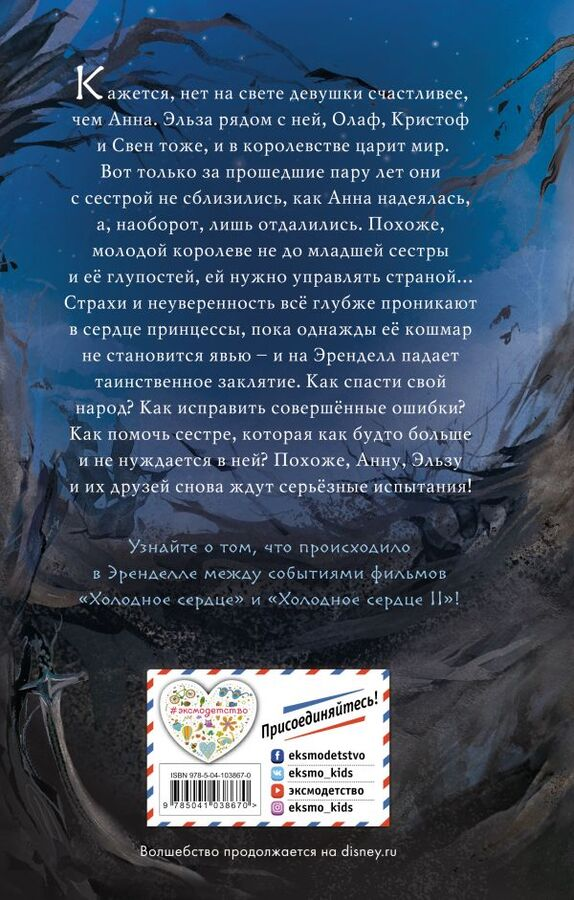 Бенко К. Холодное сердце 2. Магия грёз