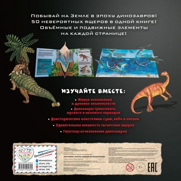 Тун М. Динозавры. Гиганты, жившие до начала времен