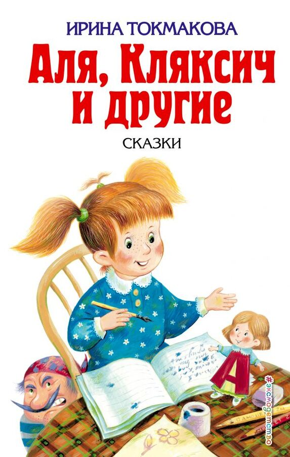 Токмакова И.П. Аля, Кляксич и другие (ил. Л. Токмакова)