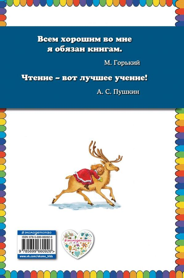 Андерсен Г.Х. Снежная королева (ил. И. Петелиной)