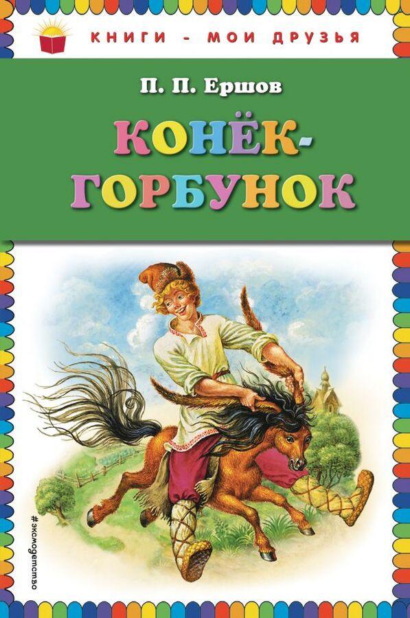 Ершов П.П. Конек-горбунок (ил. И. Егунова)
