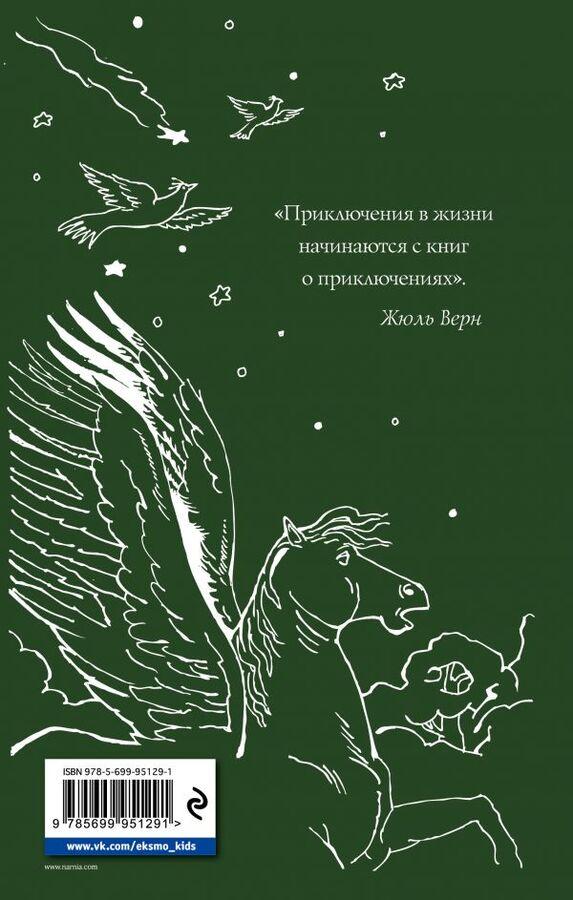 Льюис К.С. Хроники Нарнии: начало истории. Четыре повести (ил. П. Бэйнс)