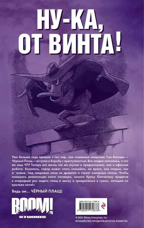 Сильвани Д. Чёрный Плащ. Возвращение Чёрного Рыцаря. Комикс