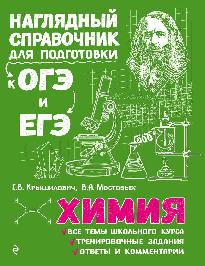 Е. В. Крышилович, В. А. Мостовых Химия