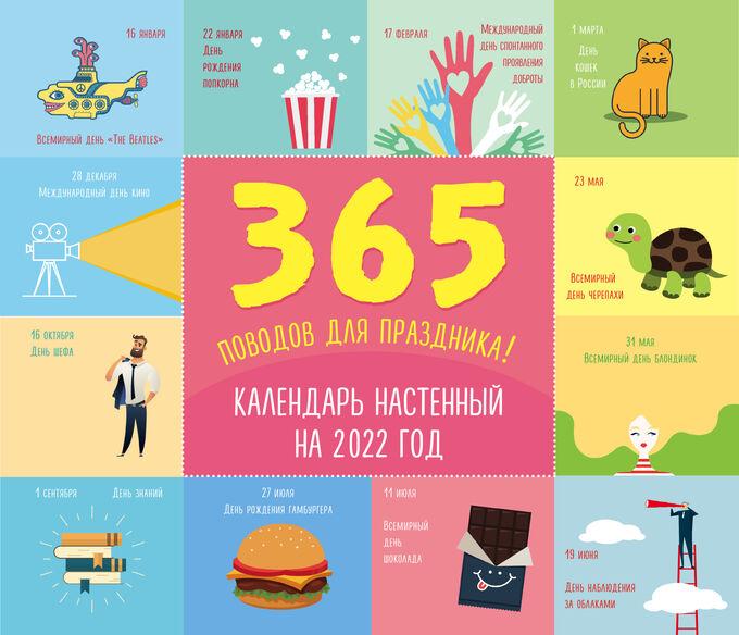 365 поводов для праздника! Календарь настенный на 2022 год (245х280 мм)