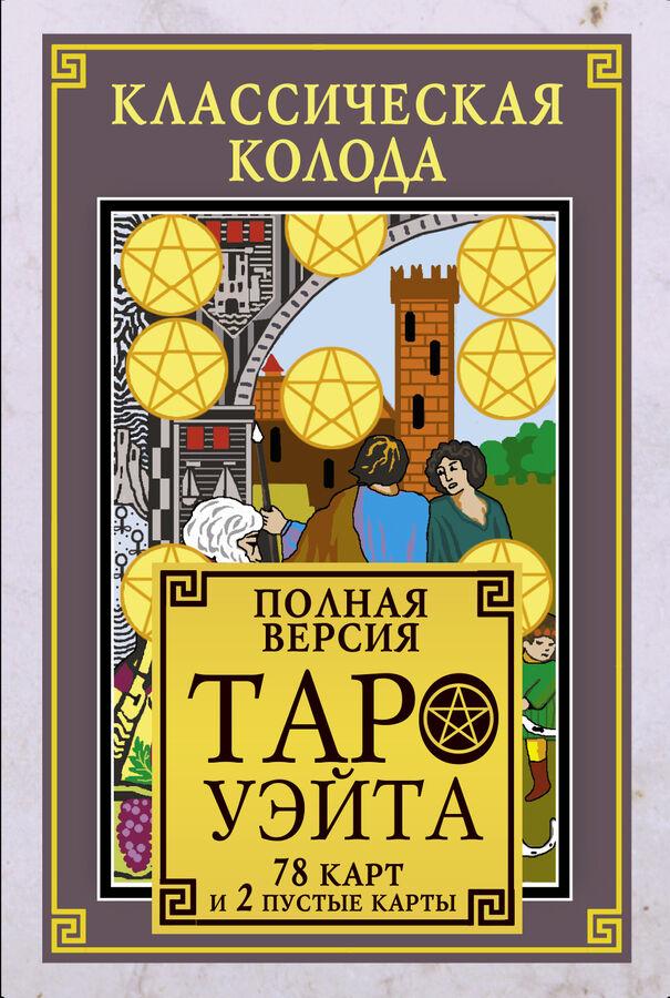 . Классическая колода Таро Уэйта. Полная версия. 78 карт и 2 пустые карты